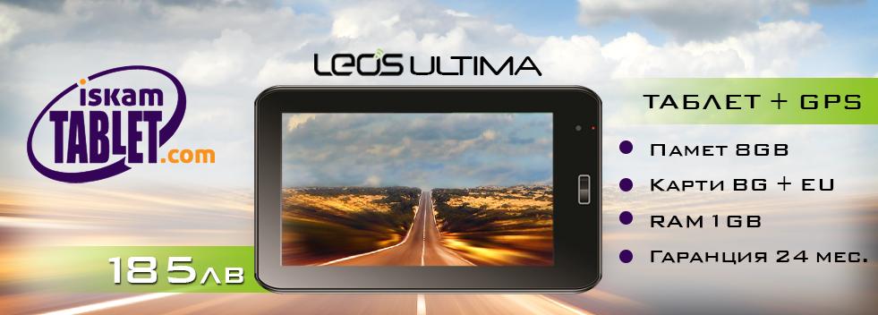 GPS таблет LEOS Ultima
