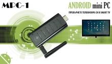 ANDROID mini PC - MPC-01