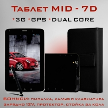 GPS навигация - Таблет MID-7D - 7 инча + 3G + БОНУСИ!