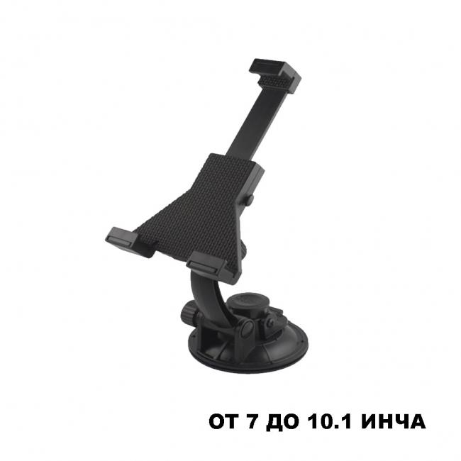 Универсална стойка за таблет за кола 7 - 10.1 инча AT holder