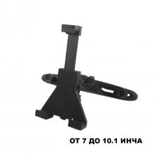 Универсална стойка за таблет за подглавник 7 - 10.1 инча AT holder 02